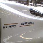 山陽九州新幹線さくら2