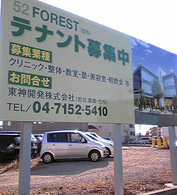 流山おおたかの森SC「52FOREST(仮称)」の看板が新設。