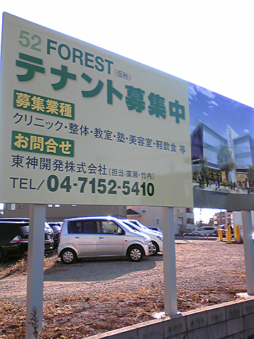 52FOREST看板