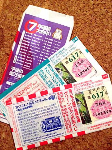 5億円宝くじ