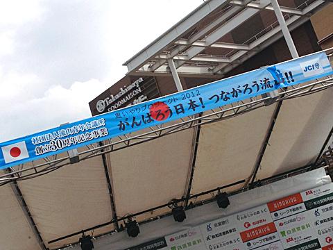 がんばろう日本!つながろう流山!!「おもいやりプロジェクト」開催。