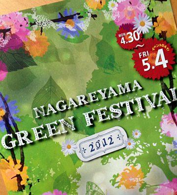 流山おおたかの森でグリーンフェステバルが開催されます!