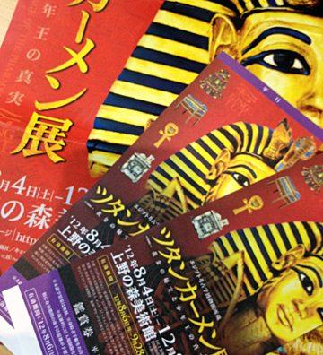 ツタンカーメン展東京のチケット入手。