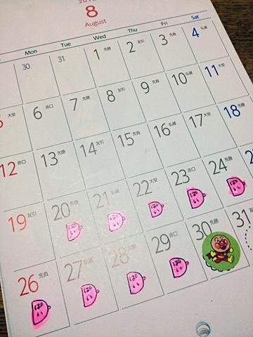 恐怖のカウントダウンカレンダー