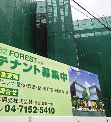 流山おおたかの森SC「52FOREST(仮称)」の建設が始まりました。