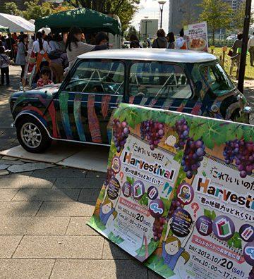 流山おおたかの森で子どもの知力イベント「これでいいのだ!Harvestival 」開催。
