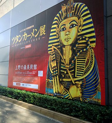 「ツタンカーメン展」と「上野動物園」を満喫。