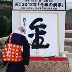 2012今年の漢字