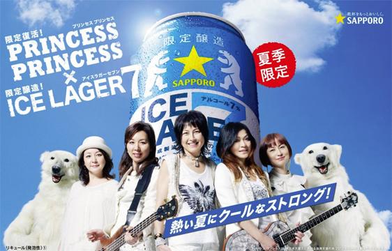 女性ロックバンド「プリンセスプリンセス」の再結成話に感動。