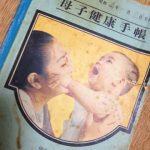 40年前パパの母子手帳