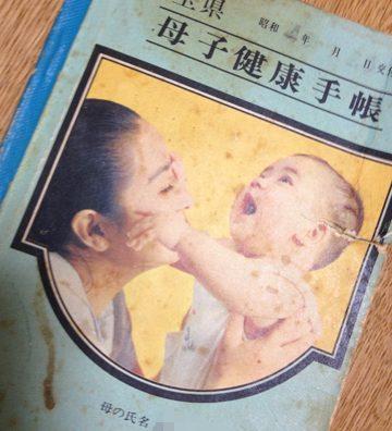 パパと息子の「母子健康手帳」
