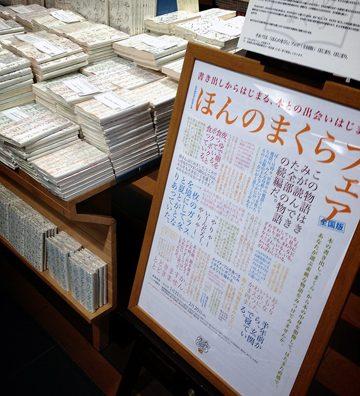 紀伊国屋書店「ほんのまくら」フェアが開催中