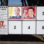 千葉県知事選