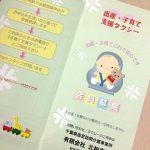北柏交通:出産・子育て支援タクシー