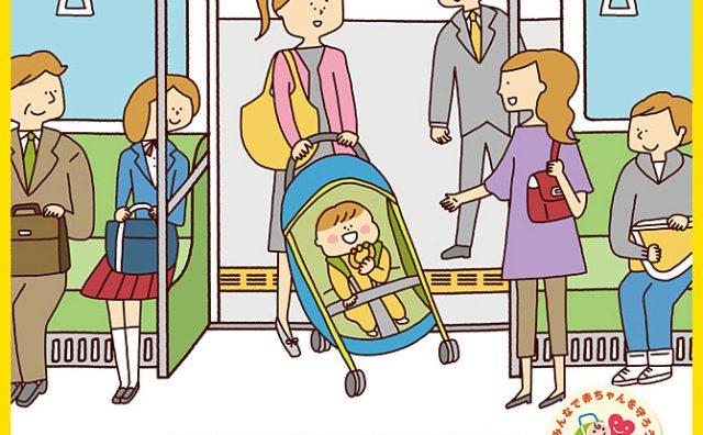 「みんなで赤ちゃんを守ろう」鉄道での安全なベビーカー利用キャンペーン。
