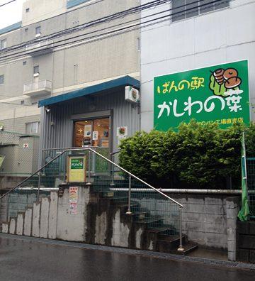 木村屋總本店柏工場直売所 パンの駅「かしわの葉」