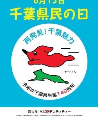 6月15日は「千葉県民の日」。県民はお得に遊んじゃおう!