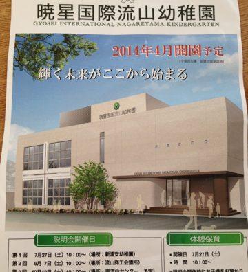 流山市の教育施設が順次設立予定。
