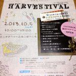 これでいいのだ!Harvestival 2013