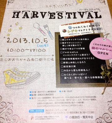 これでいいのだ!Harvestival 2013が開催されます。