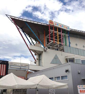 横浜「アンパンマンミュージアム」に行ってきた。
