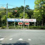 東京大学柏キャンパス一般公開