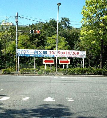 東京大学柏キャンパス一般公開2013。