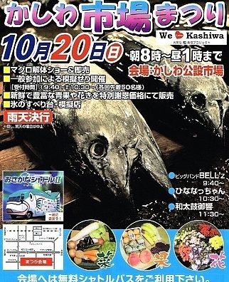 秋の味覚満載!かしわ市場まつり2013が開催されます!