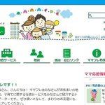 流山市育児応援サイト「ママフレ」