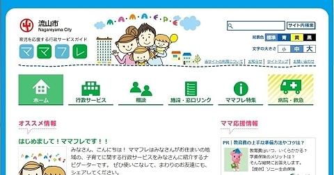 流山市の育児応援サイト「ママフレ」!