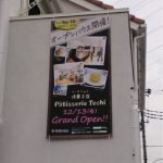 patisserie Techi 内覧会