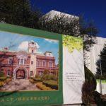 国指定重要文化財「シャトーカミヤ」修復中