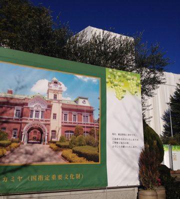 日本で最初の本格的ワイン醸造場「シャトーカミヤ」に行ってきた。