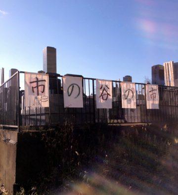 円東寺の「市の谷の市」で後光が!