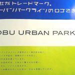 urban-park-line