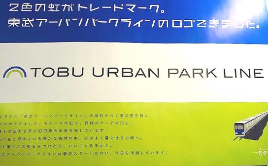 「東武アーバンパークライン」のロゴ決定!