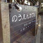 斉藤農園「のうえんカフェ」