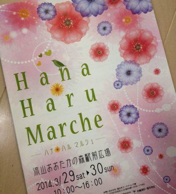 『流山コソダツ計画』による特別版森のマルシェ「HanaHaruマルシェ」が開催されます。