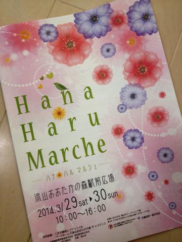 Hana Haru Marche