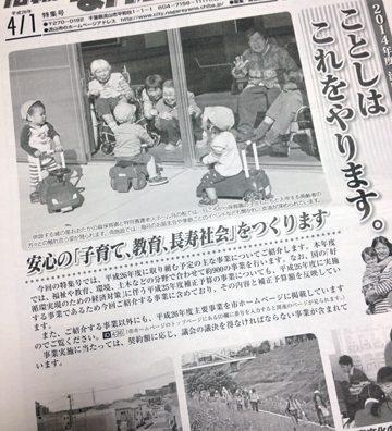 「広報ながれやま事業特集号」発行。流山市民はみるべし。