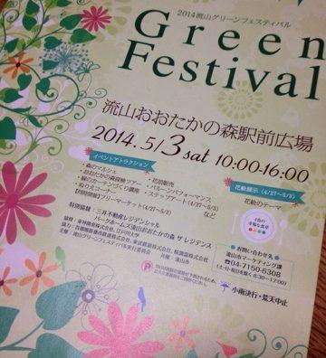 花と緑の祭典「グリーンフェスティバル」が開催。