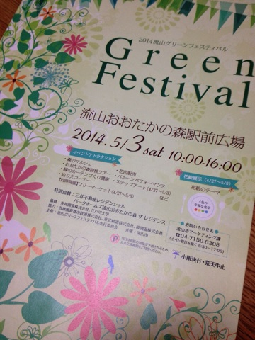 流山グリーンフェスティバル