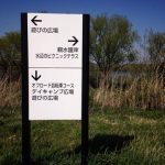 利根川ゆうゆう公園