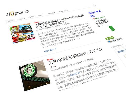 「40papa」開設3周年。ブログを続けて思うこと。