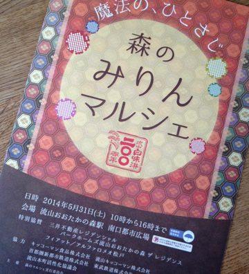 和食を学ぼう!「森のみりんマルシェ」が開催されます。