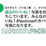 Moricom「いいね!」1000超え!