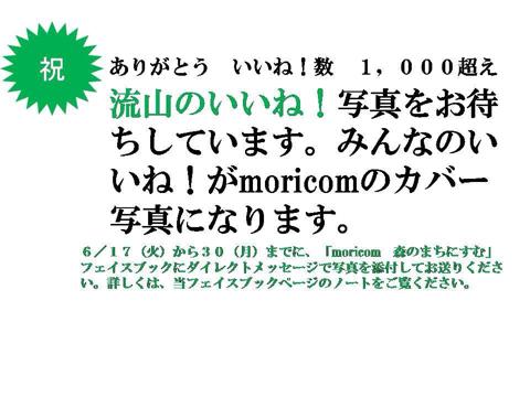 Moricom「いいね!」1000超え!流山のいいね!写真を募集。