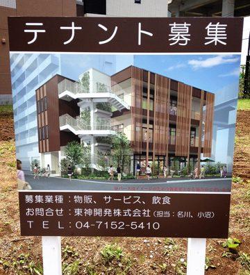おおたかの森S・C増床第3弾!!南口に建設予定。