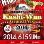 カシワングランプリ2014
