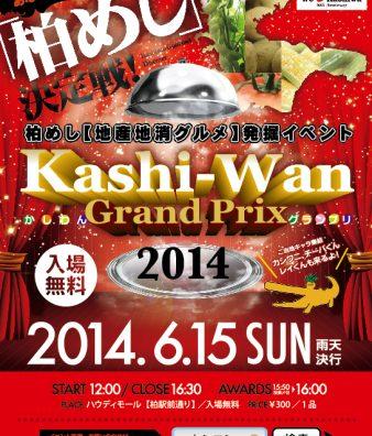 地産地消グルメイベント「Kashi-Wan GP 2014」開催。